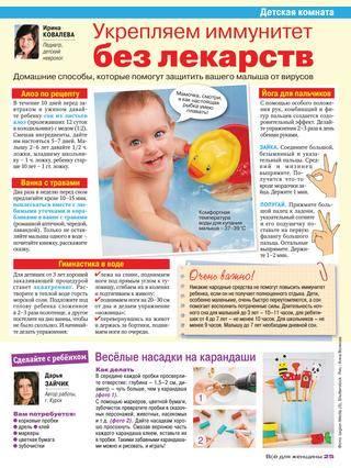 ➤ как повысить иммунитет ребенка в 4 года