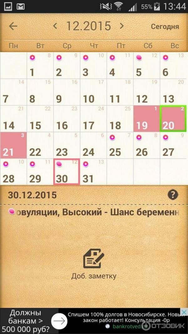Рассчитать календарь овуляции с помощью калькулятора онлайн