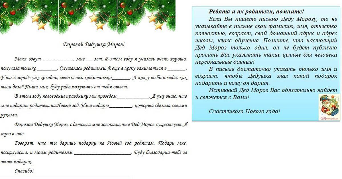 Письмо деду морозу: как написать, образец, текст   wikidedmoroz.ru
