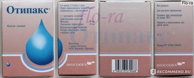 Отипакс: описание, инструкция, цена | аптечная справочная ваше лекарство