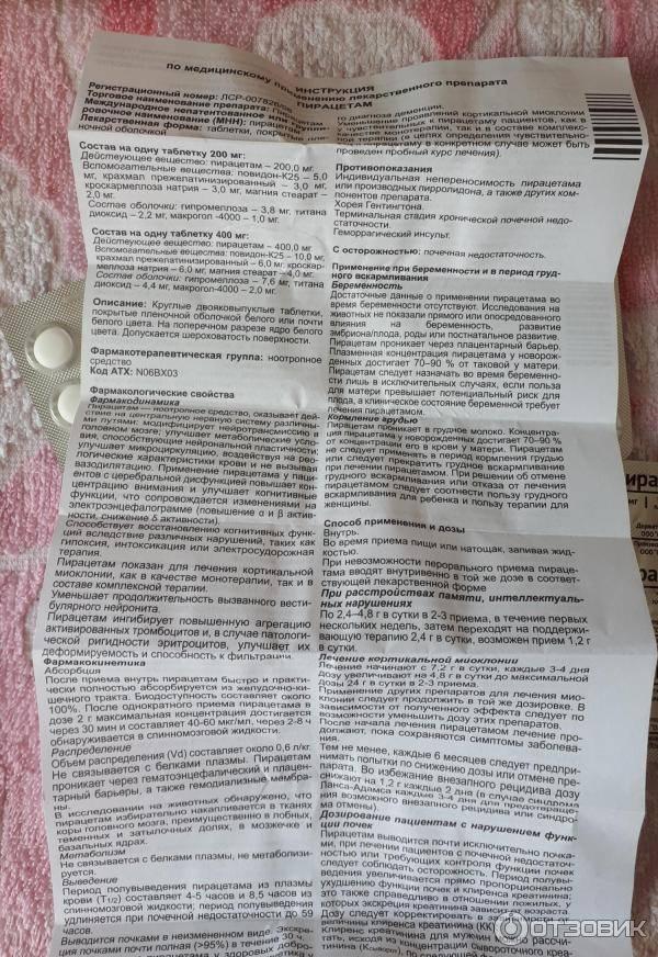 Для чего назначают пирацетам при беременности. пирацетам: инструкция по применению во время беременности — беременность. беременность по неделям.
