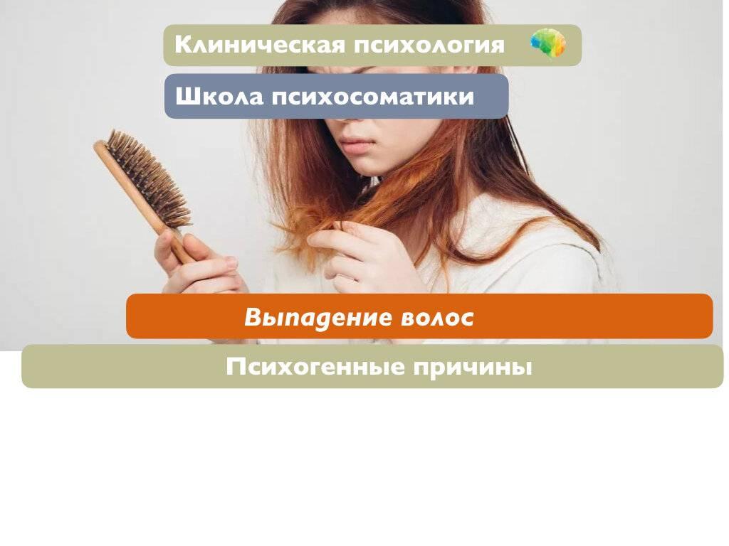 Причины выпадения волос у женщин | компетентно о здоровье на ilive