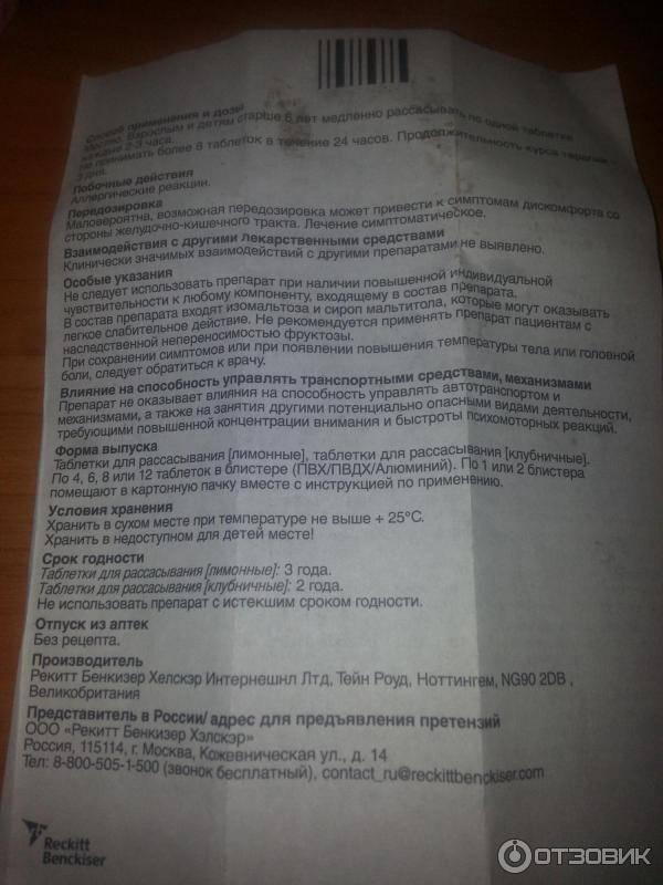 Стрепсилс для детей с 6 лет (таблетки, 16 шт, для рассасывания, клубника) - цена, купить онлайн в санкт-петербурге, описание, заказать с доставкой в аптеку - все аптеки