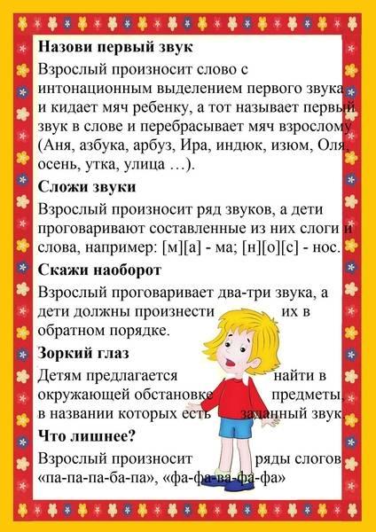 Развитие фонематического слуха у детей: упражнения для детей 6-7 лет, как развить в 3, 4, 5 лет - игры