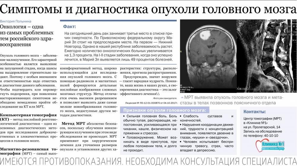 Опухоли головного мозга у детей - симптомы болезни, профилактика и лечение опухолей головного мозга у детей, причины заболевания и его диагностика на eurolab