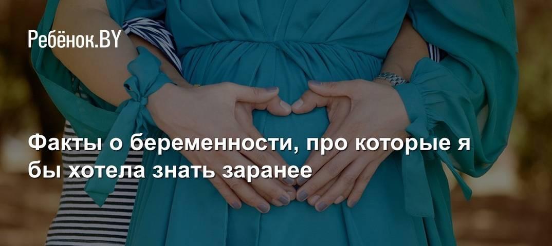 10 мифов о беременности :: инфониак