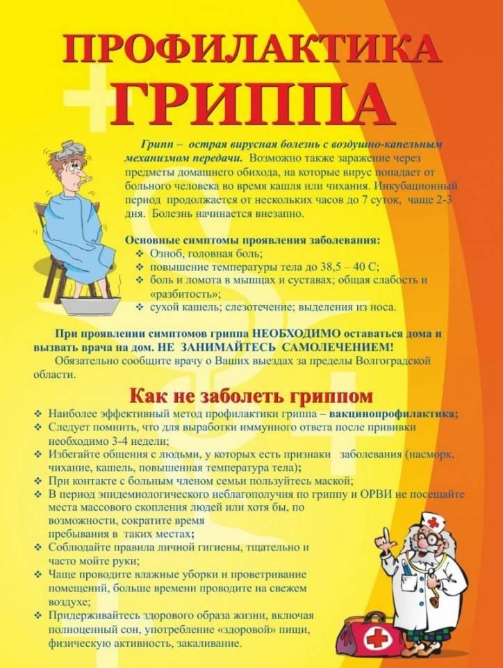«против гриппа и простуды». досуг для детей старшего дошкольного возраста. воспитателям детских садов, школьным учителям и педагогам - маам.ру