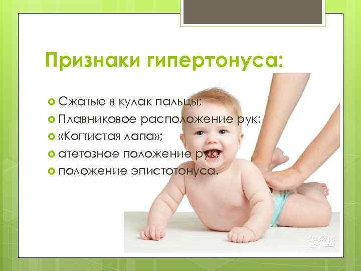 Гипертонус, повышенный тонус мышц ребёнка. лечение гипертонуса в клинике «остмед» в москве