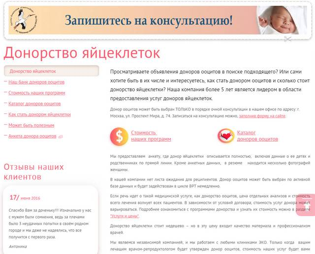 Донор яйцеклеток в 2021 — сколько платят в москве   донор ооцитов в клинике «линия жизни»