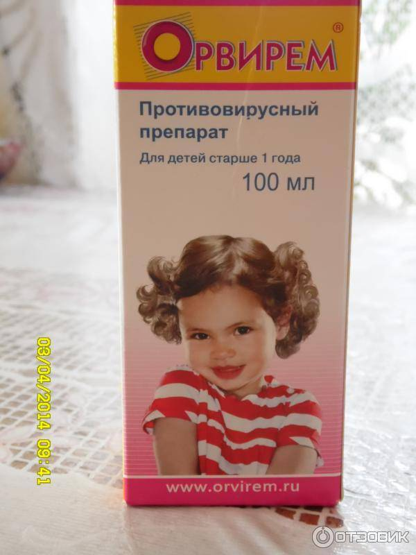 Противовирусное для детей 8 лет, список средств для детей 9, 10, 11 и 12 лет