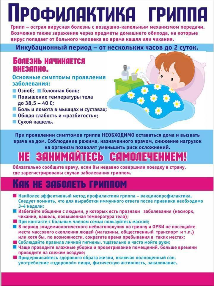 ➤ памятка родителям: профилактика простудных заболеваний в детском саду
