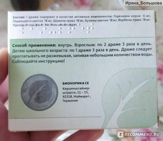 Синупрет® таблетки