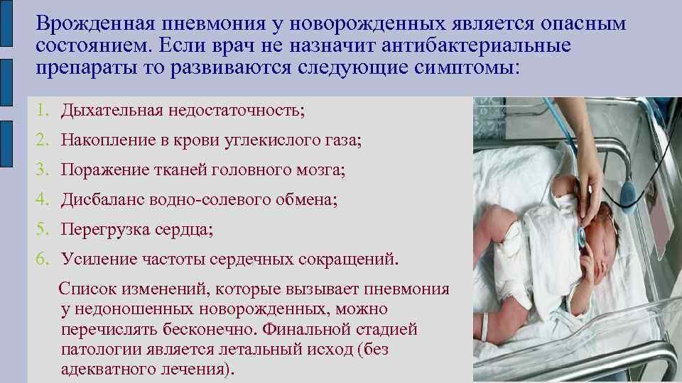 Пневмония у недоношенных новорожденных: почему случается