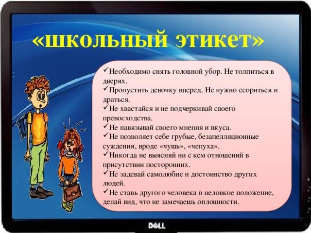 Основные правила поведения учащихся в школе