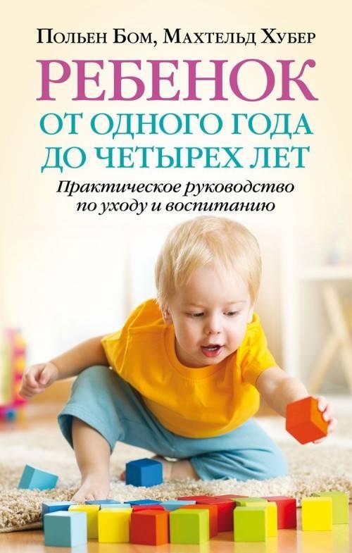 Детская психология. основные этапы детства