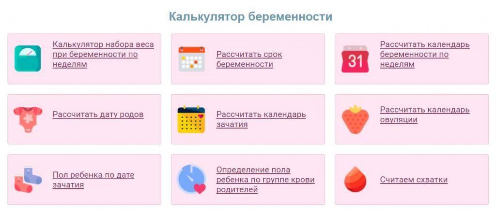 Калькуляторы беременности