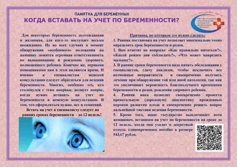 Ведение беременности: постановка на учет, обследования на разных сроках     материнство - беременность, роды, питание, воспитание