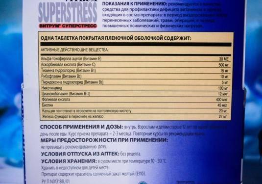 Витрум юниор плюс (таблетки, 30 шт, 1740 мг, жевательные) - цена, купить онлайн в санкт-петербурге, описание, заказать с доставкой в аптеку - все аптеки
