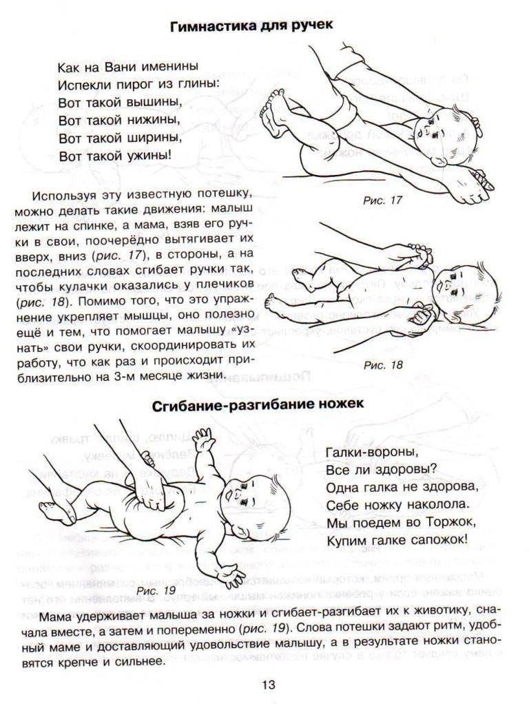 Массаж номер 10 для грудничков общий: для чего, как выполнять, возраст в котором нужно его делать (3, 6, 9, 12 месяцев) малышам