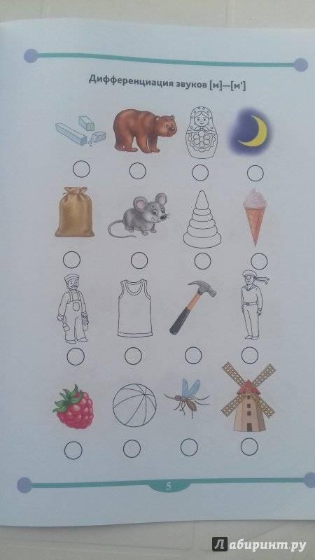 Картотека игр для развития фонематического слуха