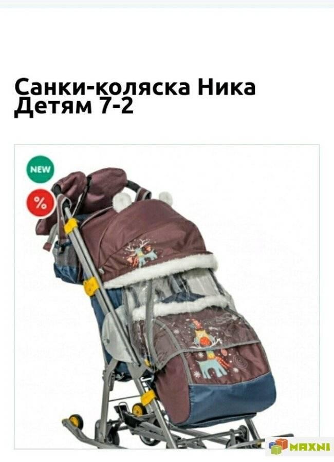 Санки-коляски компании Nika: характеристики, преимущества и недостатки