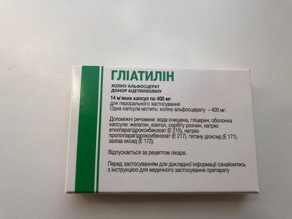 Глиатилин для детей — эффективная помощь при серьёзных проблемах
