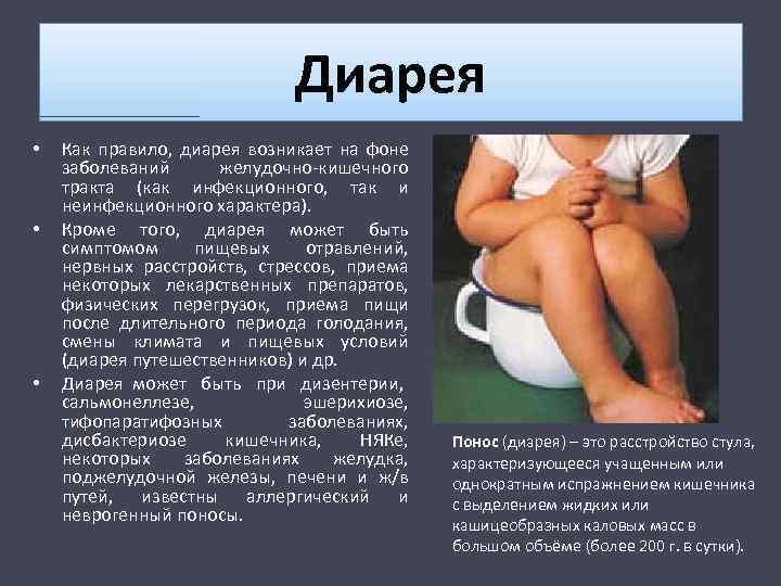 Самые частые психосоматические заболевания у детей   москва