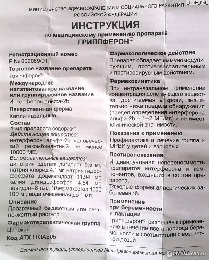 Тамифлю порошок — инструкция по применению | справочник лекарственных препаратов medum.ru