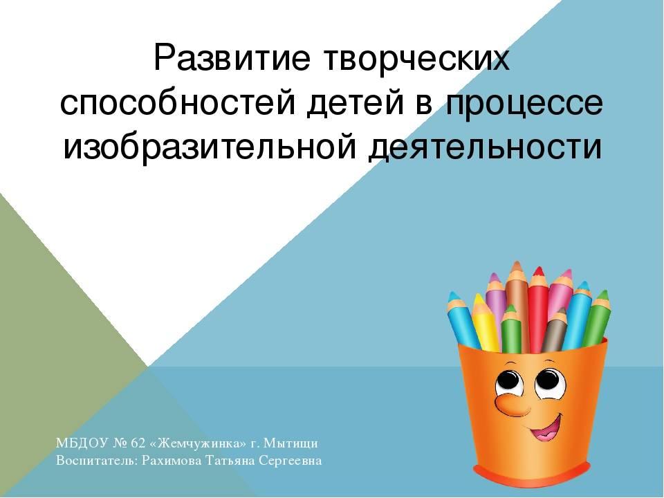 Развитие творческих способностей и мышления – методы развития творческих способностей у взрослых и детей