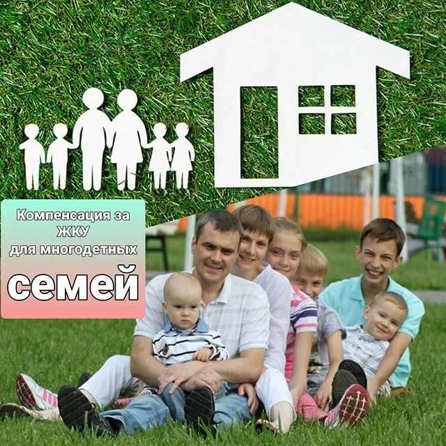 Правовая основа предоставляемых льгот для многодетных семей: действующие нормативные акты