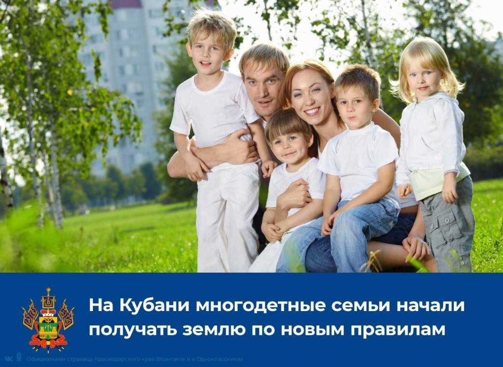 Льготы – многодетным семьям