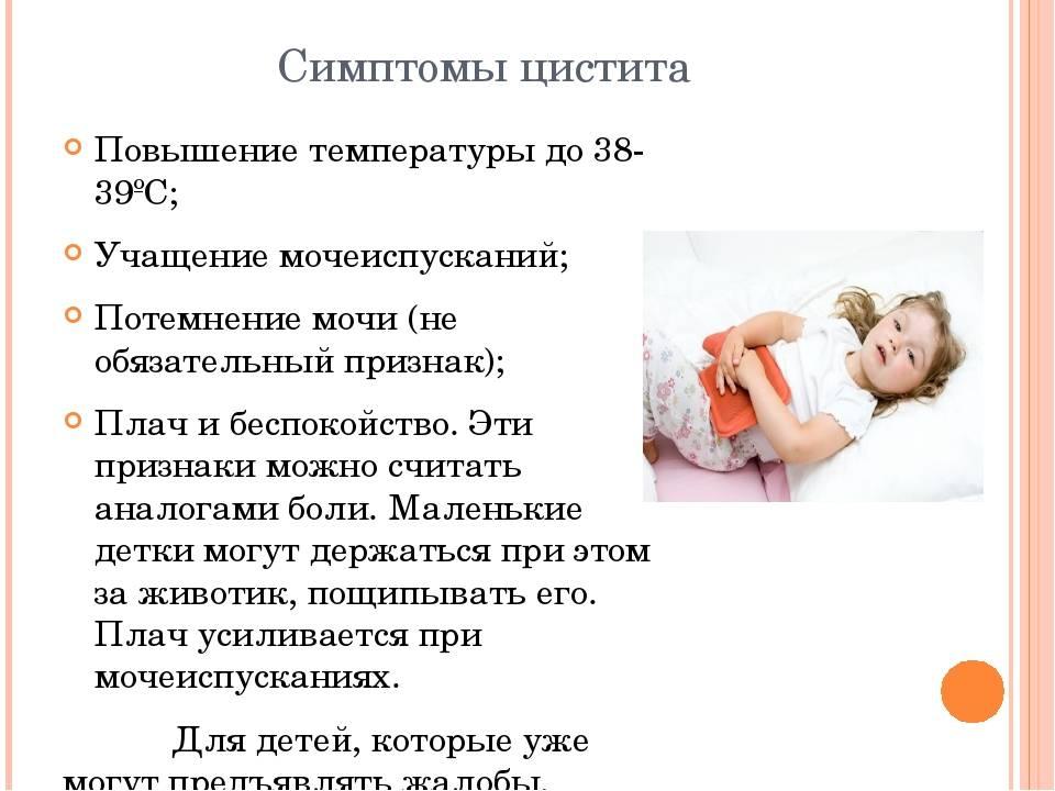 Цистит у детей. основные методы лечения и профилактики | детская городская поликлиника № 32