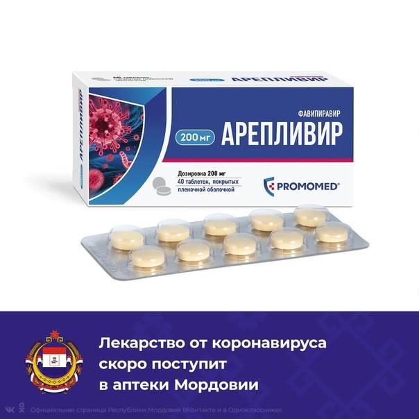 Авифавир: лекарство от covid-19 или «темная лошадка»? — новости и публикации — pharmedu.ru