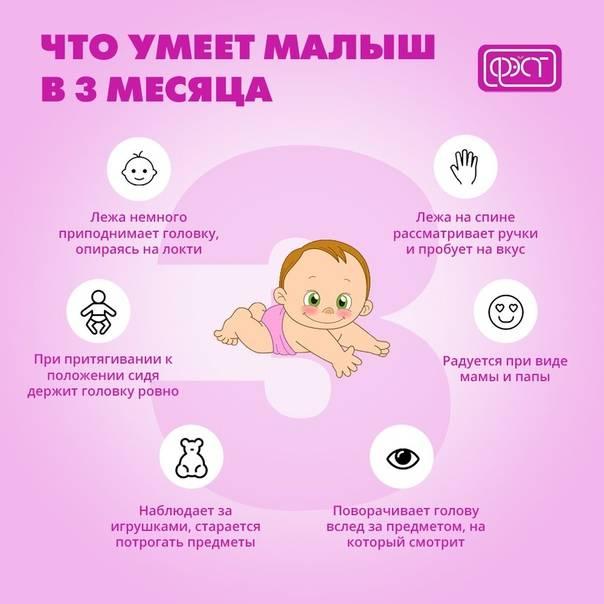 Развитие ребенка в 4 месяца: что умеет, как развивать малыша
