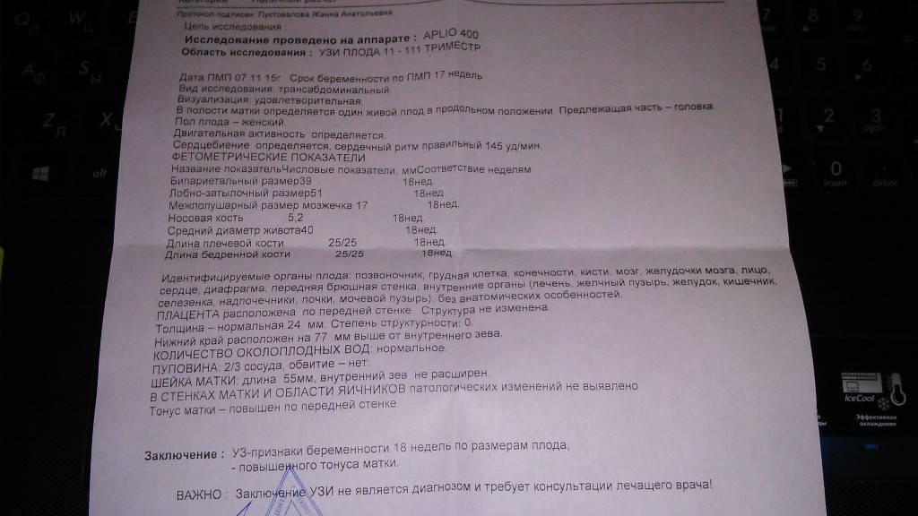 Узи при беремености в новосибирске - цсм здравица