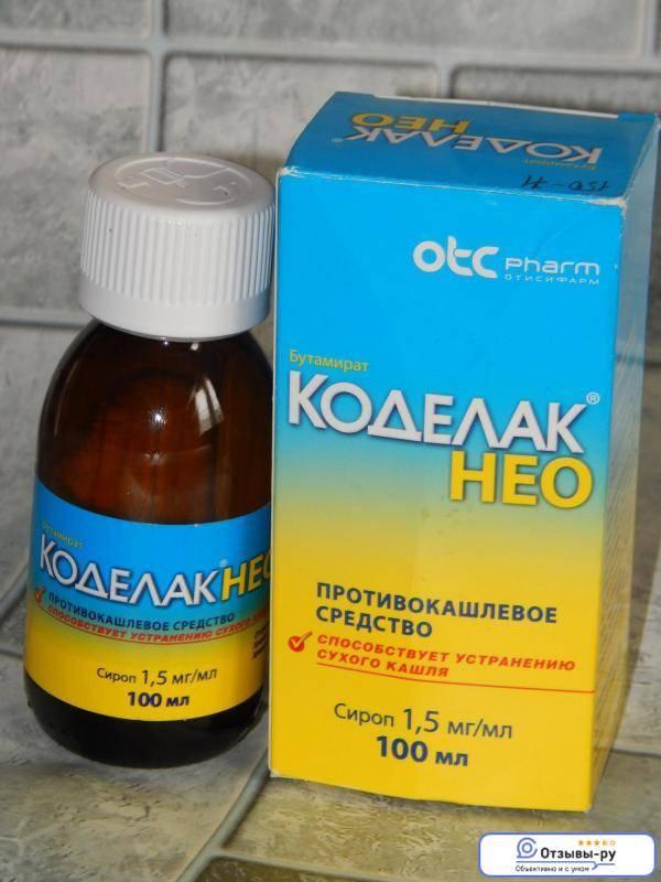 Применение лекарств при влажном кашле