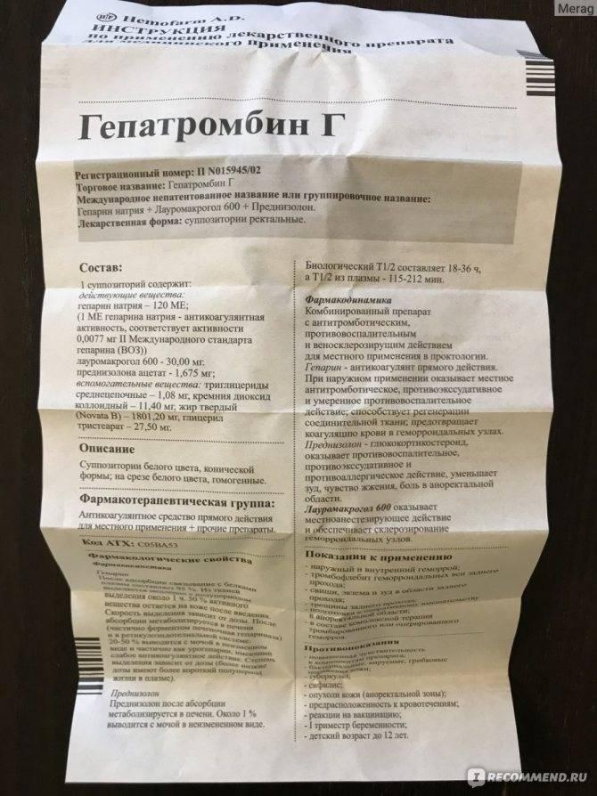 Гепариновая мазь - купить, цена в аптеках, аналоги, отзывы, инструкция по применению - поиск лекарств
