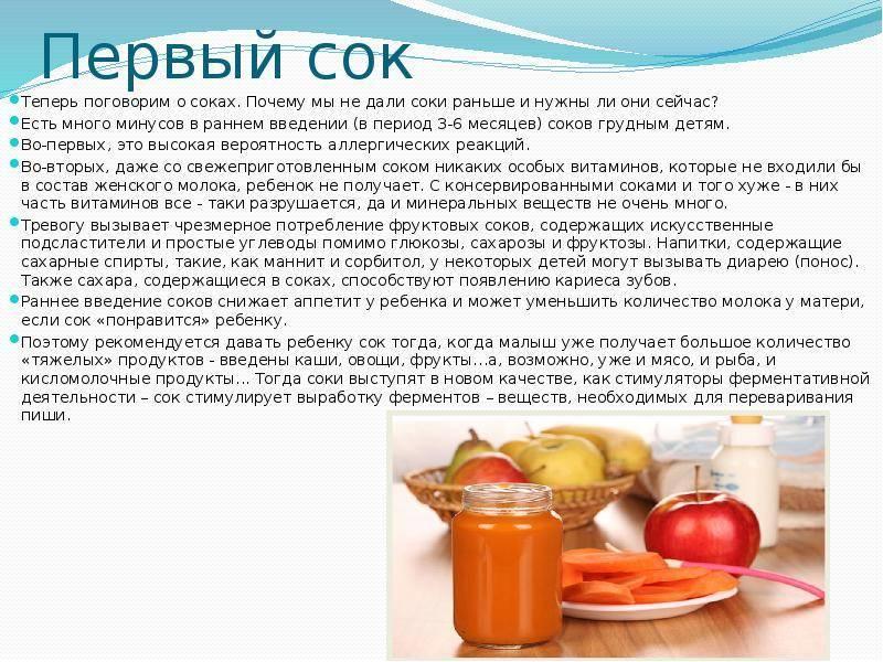 Морковный сок для грудничка: с какого возраста, когда можно давать ребенку до года, со скольки месяцев, сколько нужно при запорах, как приготовить, чем полезен