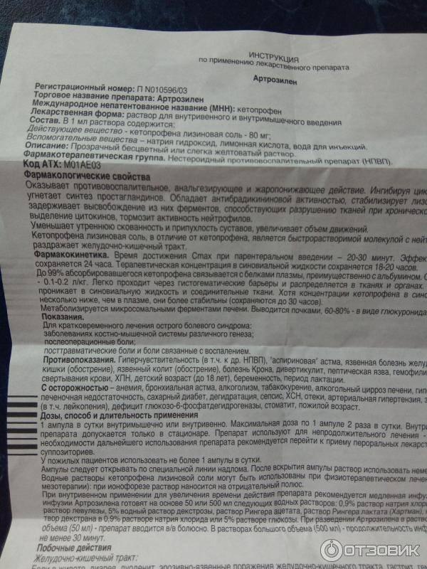 «Эуфиллин» при беременности: инструкция по применению