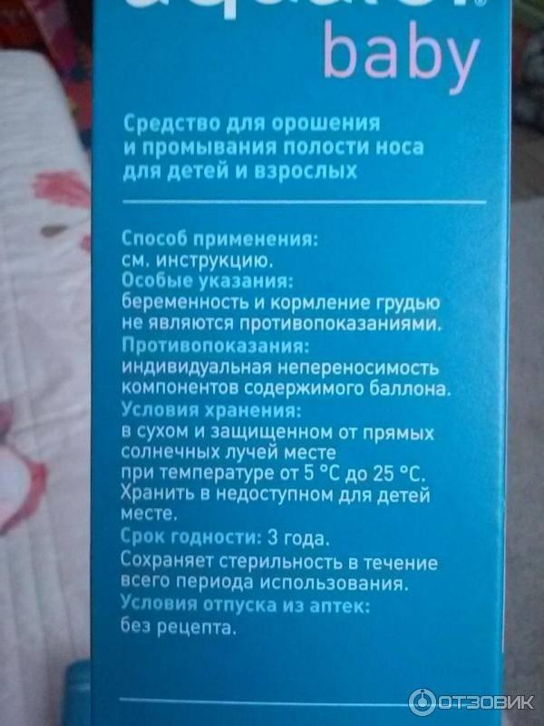 Аквалор беби капли: описание, инструкция, цена
