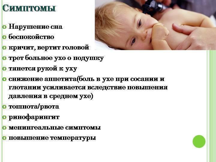 Лечение боли в ухе у взрослых, как лечить резкую боль в ушах, симптомы и лечение
