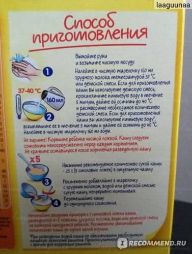 Готовим овсяную кашку грудничку: правила введения в рацион, польза и вред, первые рецепты