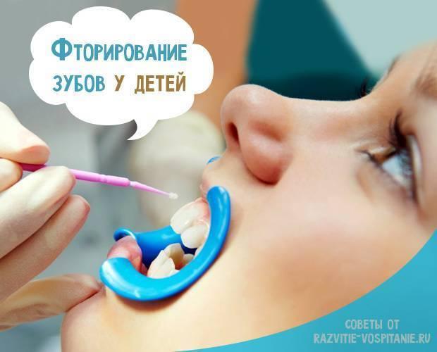 Фторирование зубов у детей и взрослых   центр стоматологии «виртуоз»