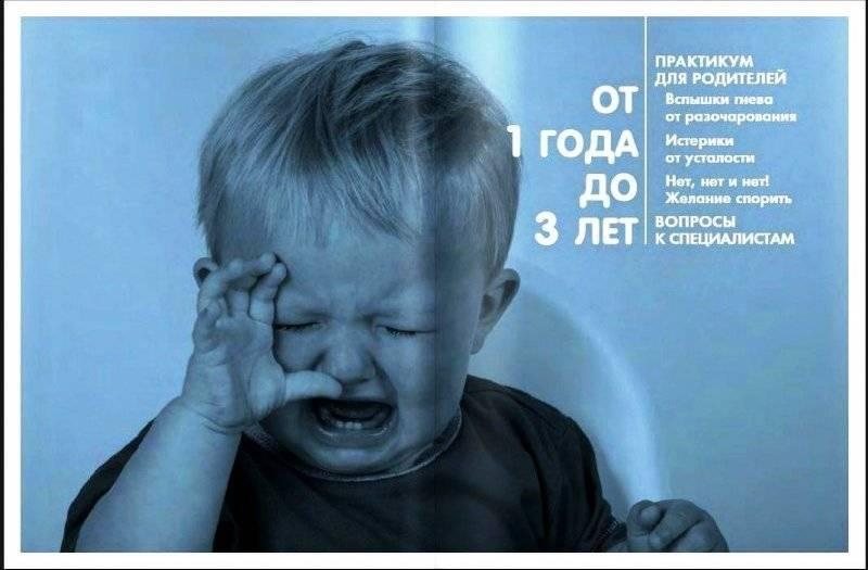 Как успокоить грудничка, когда он плачет, если у него истерика или на ночь