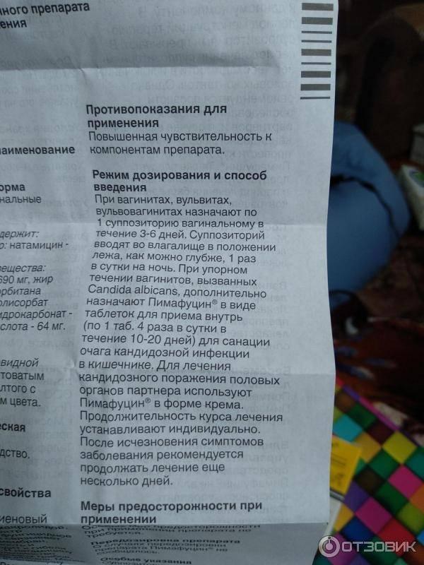 Пимафуцин таблетки, 20 шт, 100 мг