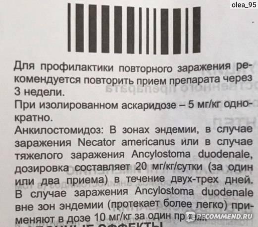 Вормин: инструкция по применению, цена, отзывы на форумах - medside.ru
