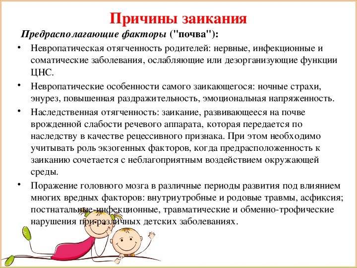 Заикание у детей 7, 4 и 3 лет - комаровский: причины и лечение