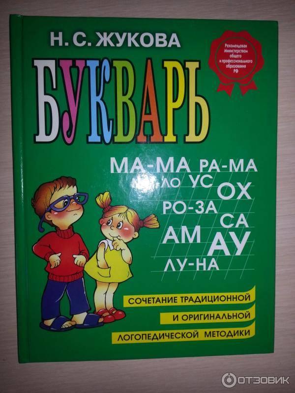 Олеся жукова - букварь: азбука, букварь для будущих отличников, логопедический букварь для малышей