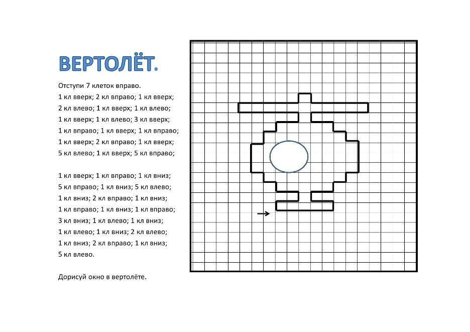 Графический диктант со сложными шагами