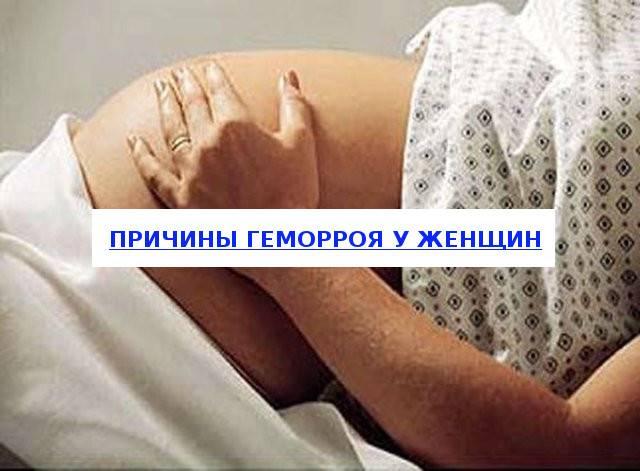 Геморрой после родов. стадии развития геморроя, симптомы, лечение - деточка